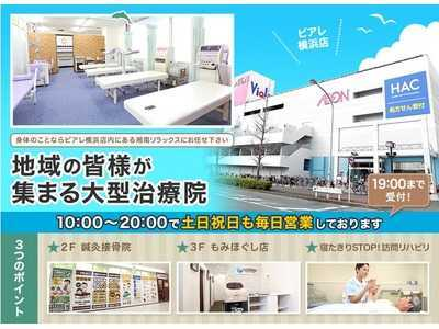 湘南リラックス鍼灸接骨院ビアレ店の画像