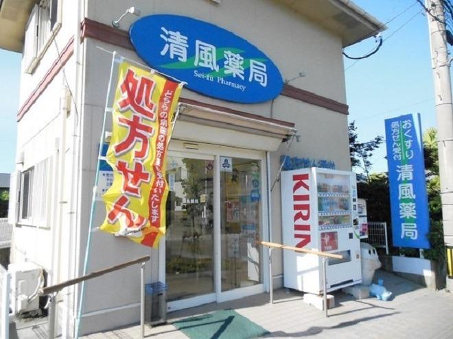 清風薬局の画像