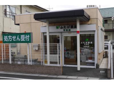 ふたば薬局平田店の画像