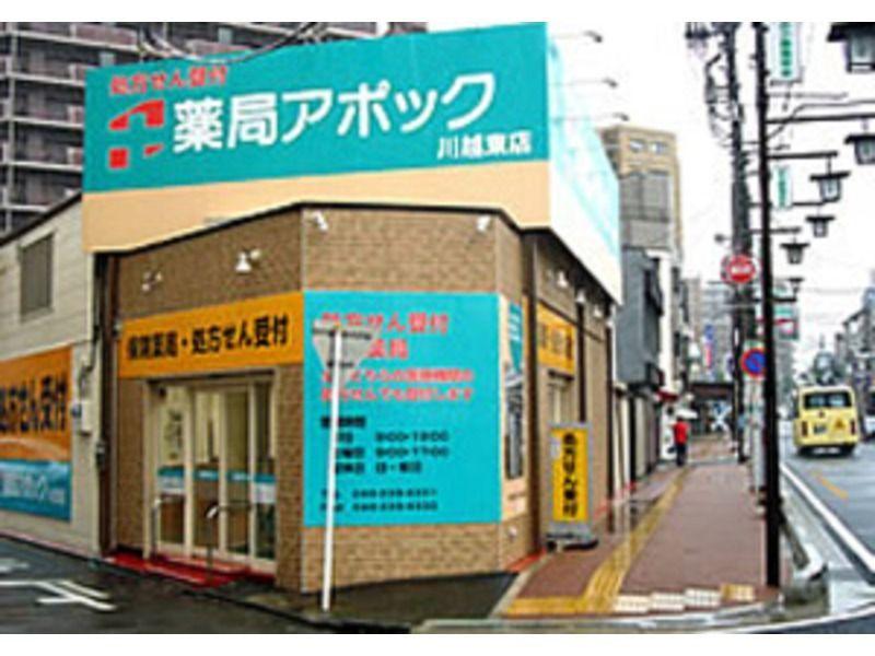 薬局アポック川越東店の画像