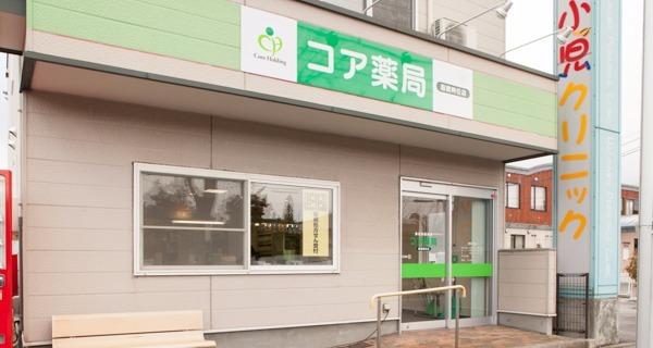コア薬局函館時任店の画像