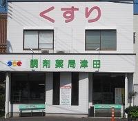 調剤薬局津田の画像