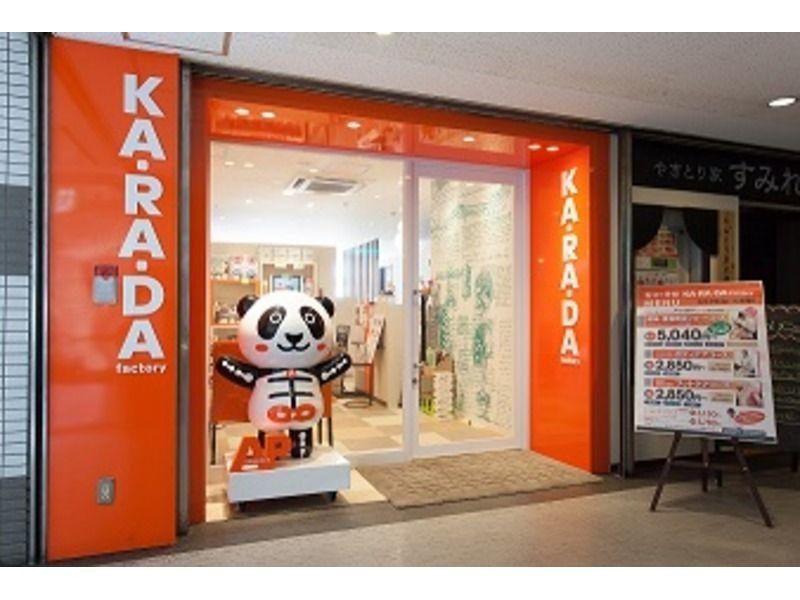 カラダファクトリー リファーレ横尾店の画像