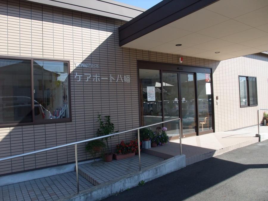 デイサービスセンター ケアポート八幡の画像