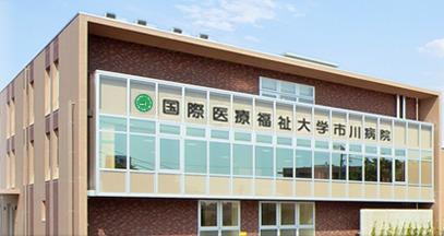 国際医療福祉大学市川病院の画像