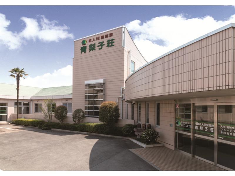 介護老人保健施設青梨子荘の画像
