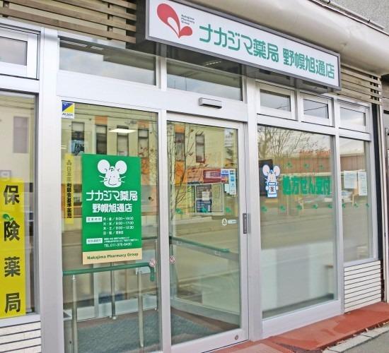 ナカジマ薬局 野幌旭通店の画像