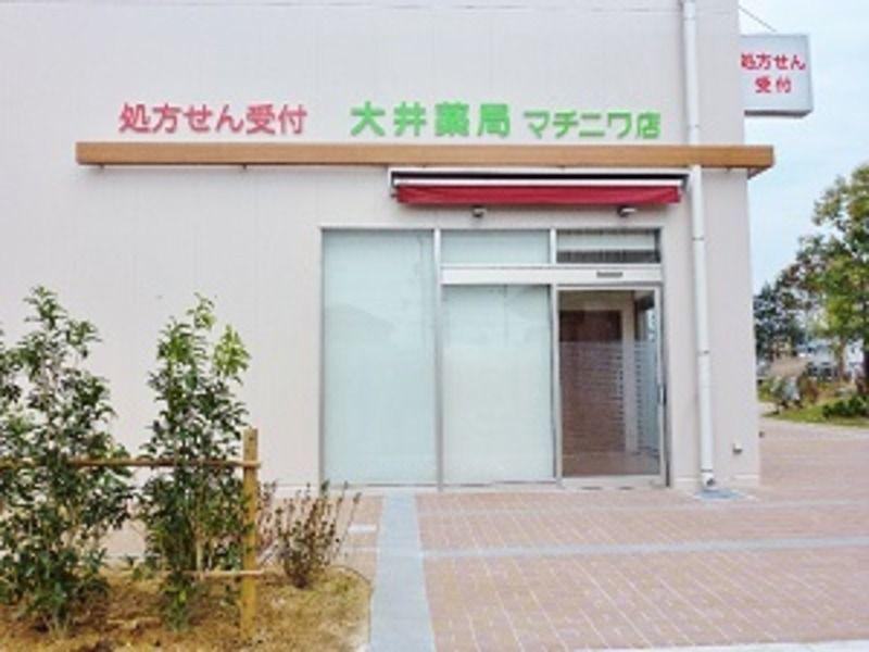 大井薬局 マチニワ店の画像