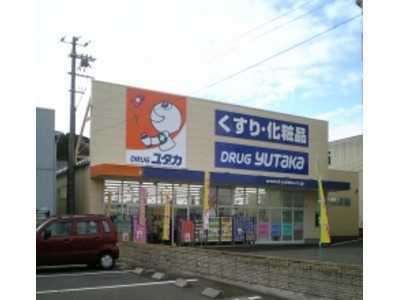 ドラッグユタカ若狭高浜店(登録販売者の求人)の写真1枚目:こころユタカな生活をサポートしています