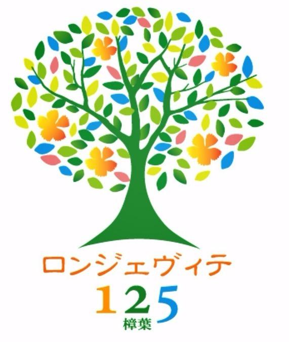 ロンジェヴィテ125樟葉の画像