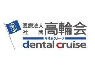 センター歯科医院の画像