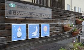 春日グループホーム 雪・月・花の画像