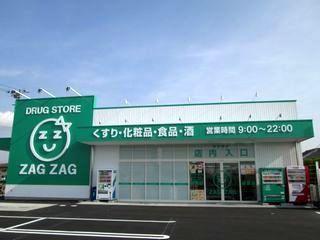 ザグザグ雄町店の画像