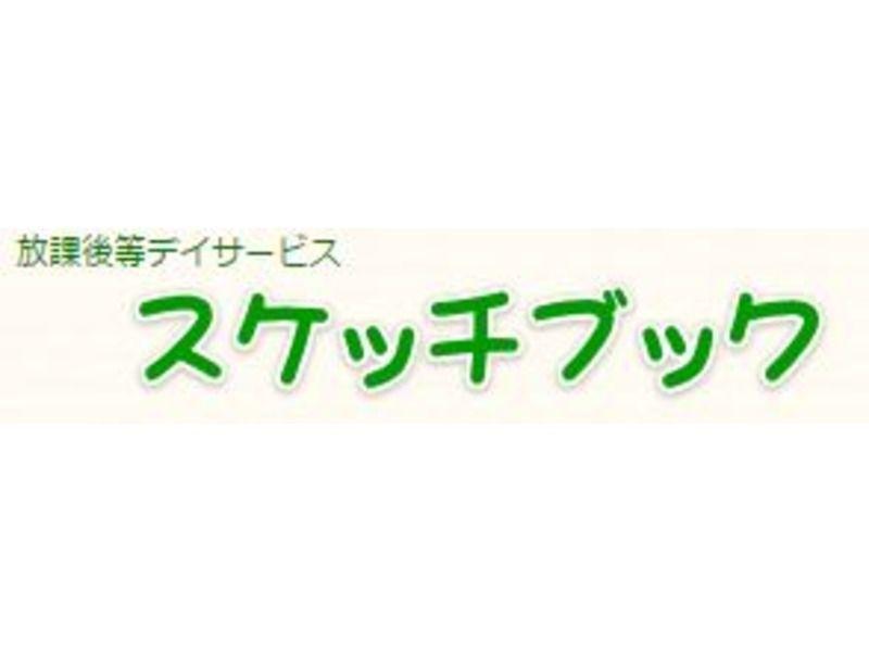 放課後等デイサービス スケッチブック有田の画像