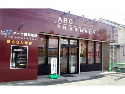 アーク調剤薬局 長野柳原店の画像
