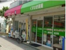 アカカベ薬局 野崎参道店の画像