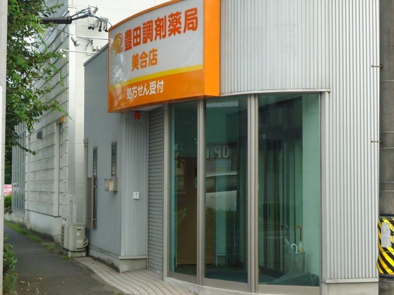 豊田調剤薬局 美合店の画像