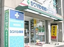 シンバシ薬局 中山寺店の画像