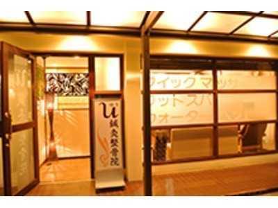 U鍼灸整骨院矢田店の画像