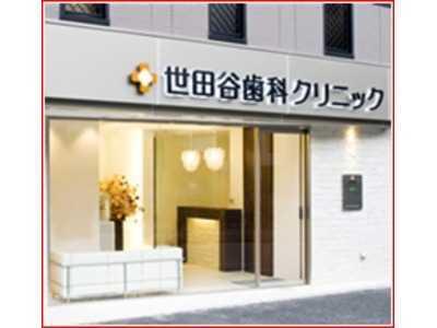 世田谷歯科クリニックの画像
