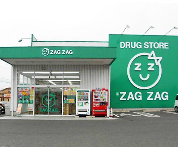 ザグザグ北畝店の写真1枚目:ザグザグ北畝店の外観