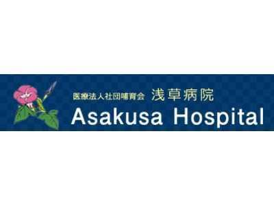浅草病院(医療事務/受付の求人)の写真1枚目:あたたかい医療を実現し、安心をお届けしています!