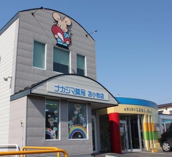 ナカジマ薬局 苫小牧店の画像