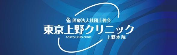 東京上野クリニック上野本院の画像