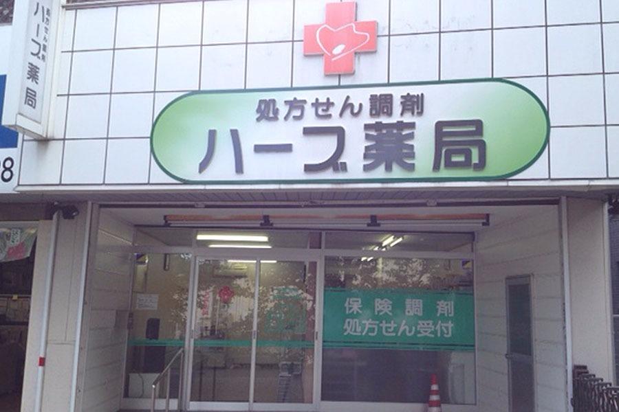 ハーブ薬局の画像