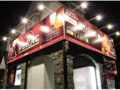 癒し空間RERAC豊川末広通店の画像