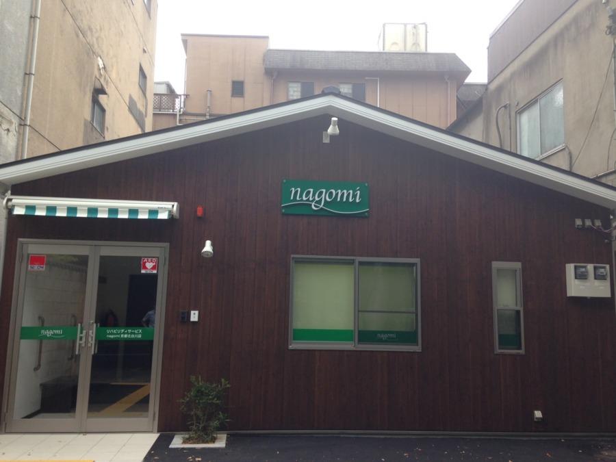 リハビリデイサービスnagomi京都北白川店の画像