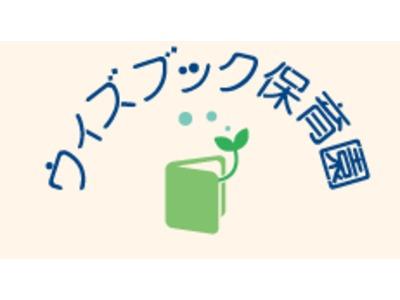 ウィズブック保育園 大岡山の画像