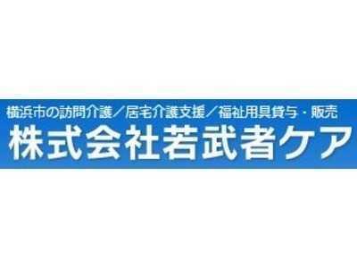 若武者ケア横須賀事業所の画像