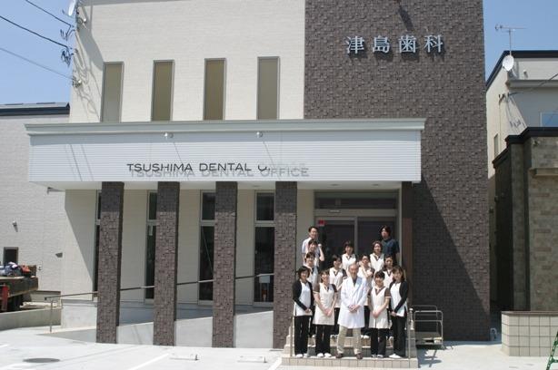 津島歯科の写真:信頼に基づく治療、安心と安全、健康の創造を目指しています。