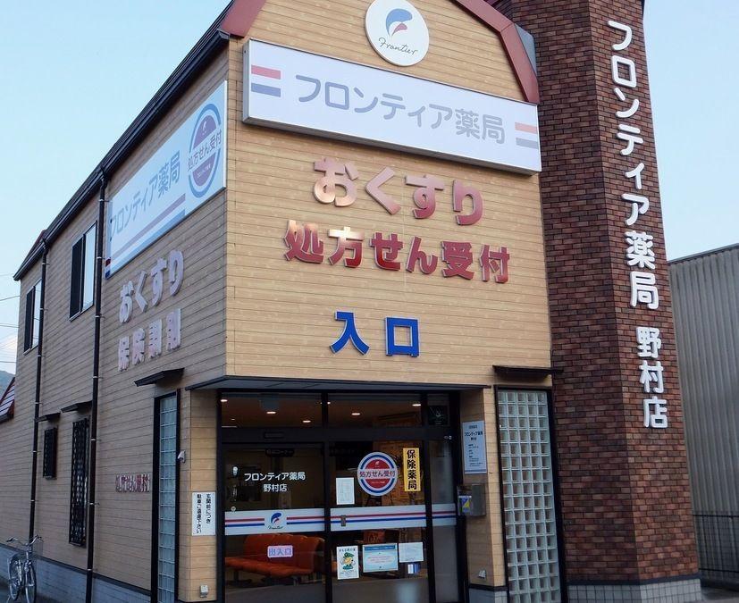 フロンティア薬局野村店の画像