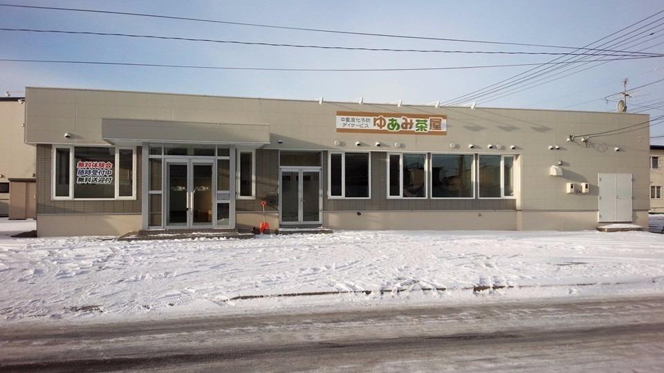 デイサービスセンターゆあみ茶屋釧路鳥取の画像