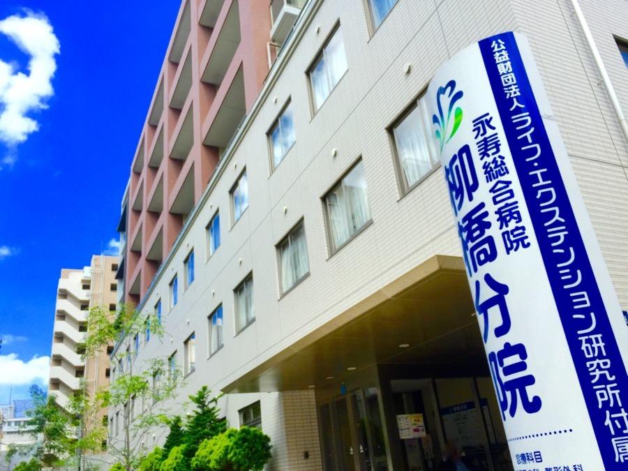 永寿総合病院柳橋分院の画像