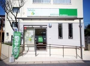 薬局タカサ 稲毛病院前店の画像