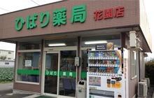ひばり薬局花園店の画像