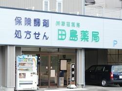 田島薬局の画像