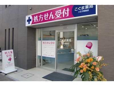 こぐま薬局八王子駅前店(薬剤師の求人)の写真1枚目:地域のかかりつけ薬局を目指し、安心と信頼を提供する薬局づくりを行っています