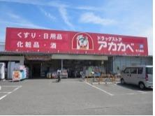 ドラッグストアアカカベ 寺方店の画像