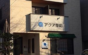 高齢者対応型共同住宅 アクア 栄町の画像