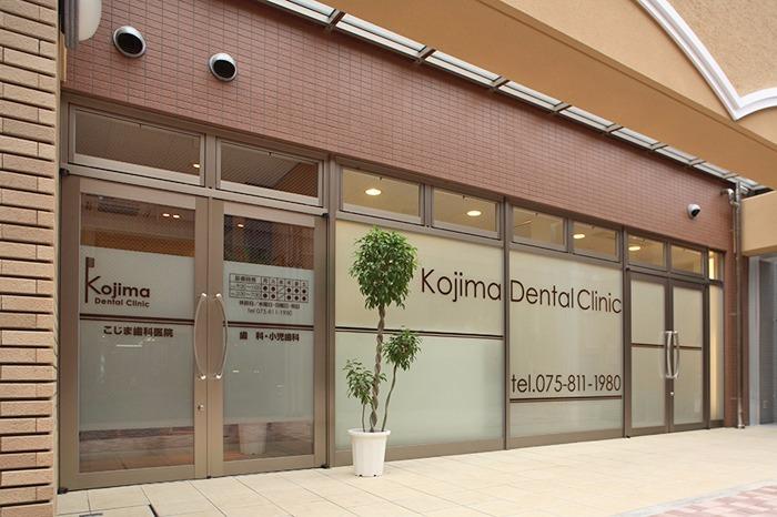 こじま歯科医院の画像