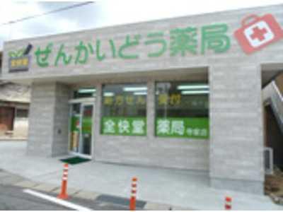 全快堂薬局寺家店の画像