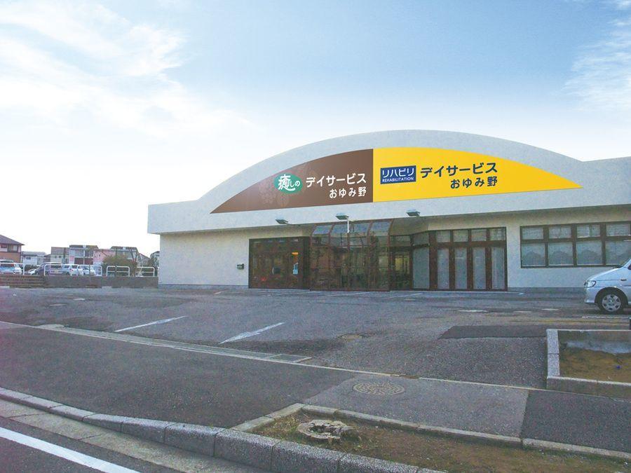 コミュニケア24癒しのデイサービスおゆみ野の画像