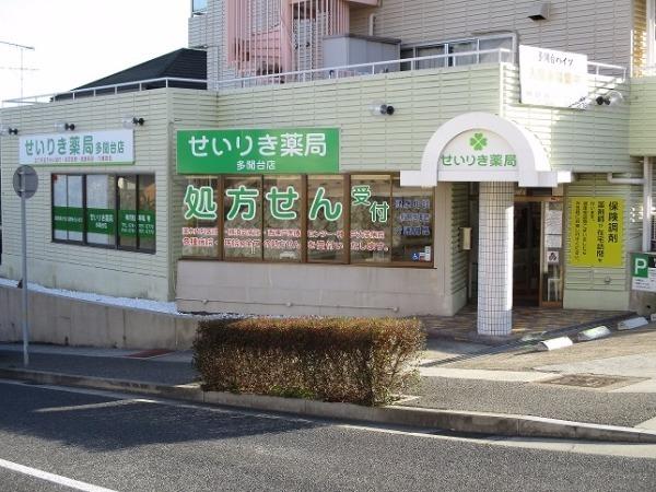 せいりき薬局 多聞台店の写真1枚目:「せいりき薬局多聞台店」の外観です