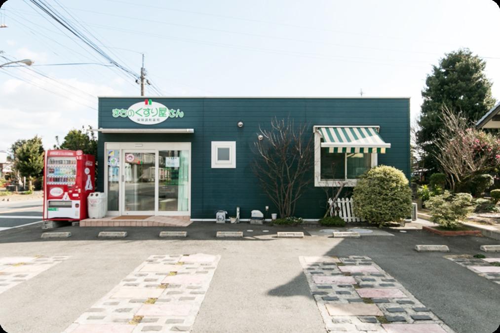 まちのくすり屋さん田主丸店の画像