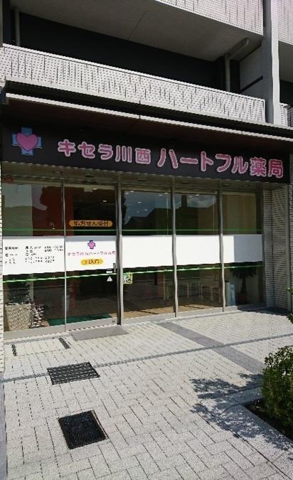 キセラ川西ハートフル薬局の画像