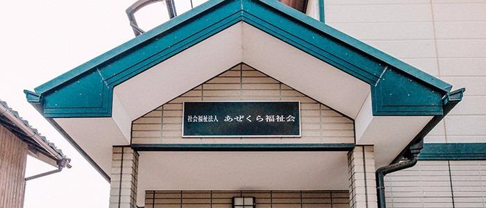 上坂部なかまの家の画像